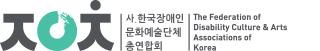 한국장애인문화예술단체총연합회